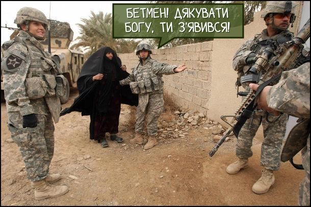 Американські солдати в Афганістані. Бетмен! Дякувати Богу, ти з'явився!