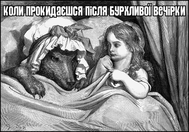 Коли прокидаєшся після бурхливої вечірки. Малюнок з Червоною шапочкою і вовком в ліжку