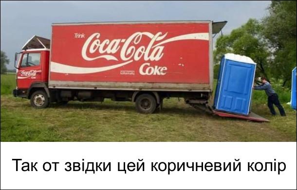 В фуру з логотипом Coca-Cola завантажують туалетну кабінку. Так от звідки цей коричневий колір