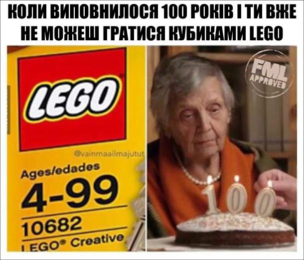 Коли вже виповнилося 100 років і ти вже не можеш гратися кубиками Lego