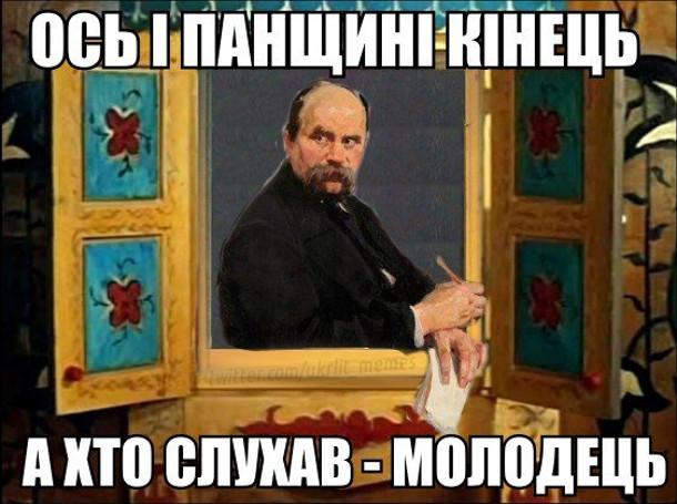 Ось і панщині кінець, а хто слухав - молодець. Файні меми про українську літературу