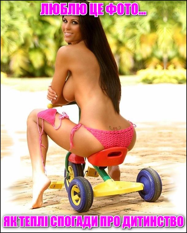 Дівчина топлес на дитячому велосипеді. Люблю це фото... як теплі спогади про дитинство