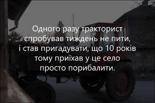 Одного разу тракторист спробував тиждень не пити, і став пригадувати, що 10 років тому приїхав у це село просто порибалити