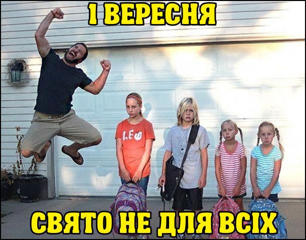 1 Вересня - свято не для всіх. Діти сумні - батьуи радісні