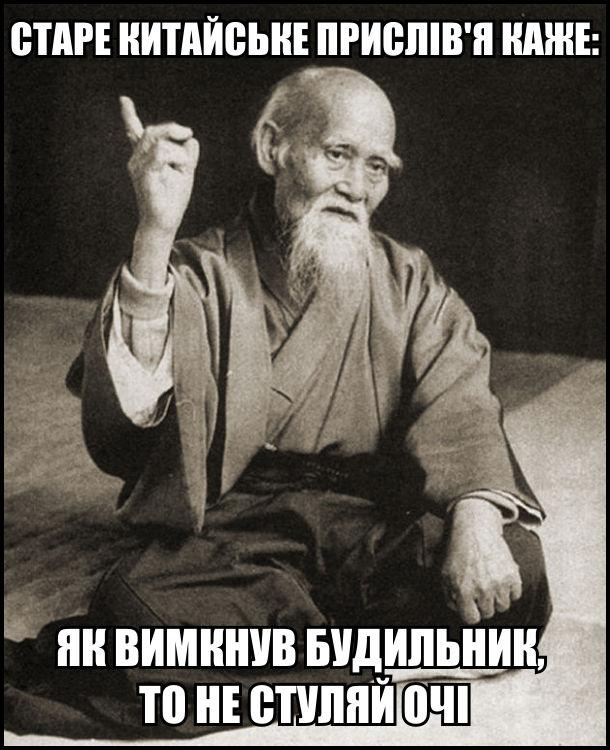 Старе китайське прислів'я каже: Як вимкнув будильник, то не стуляй очі