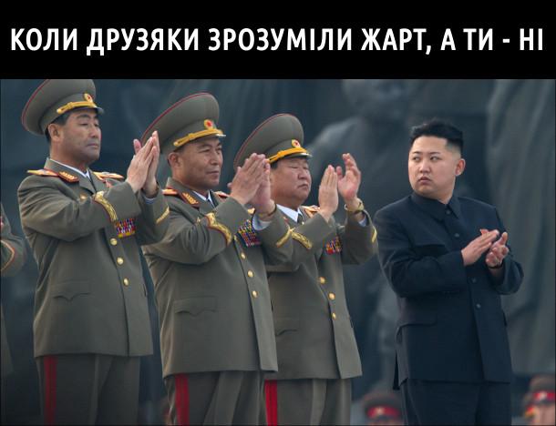 Коли друзяки зрозуміли жарт, а ти - ні. Північна Корея. Воєначальники хлопають, а Кім Чен Ін на них поглядає