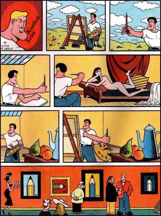 Комікс Ковбой Хенк. Як ковбой Хенк займався живописом. Коли малював натурницю, пейзаж, натюрморт, то прикладав олівця для замірювання. Насправді він малював олівця