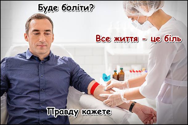 Аналіз крові. Пацієнт: - Буде боліти? Медсестра: - Все життя - це біль. Пацієнт: - Правду кажете