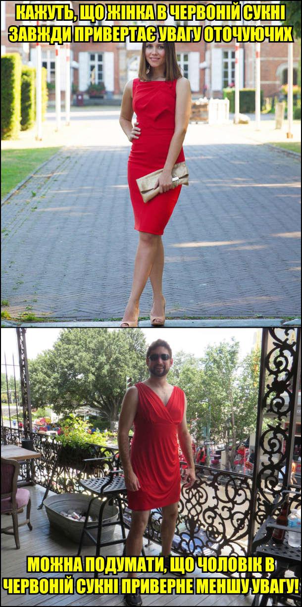 Жарт про червону сукню. Кажуть, що жінка в червоній сукні завжди привертає увагу оточуючих. Можна подумати, що чоловік в червоній сукні приверне меншу увагу!