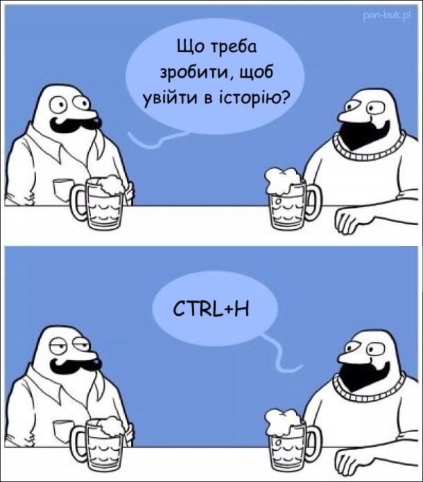 - Що треба зробити, щоб увійти в історію? - CTRL+H