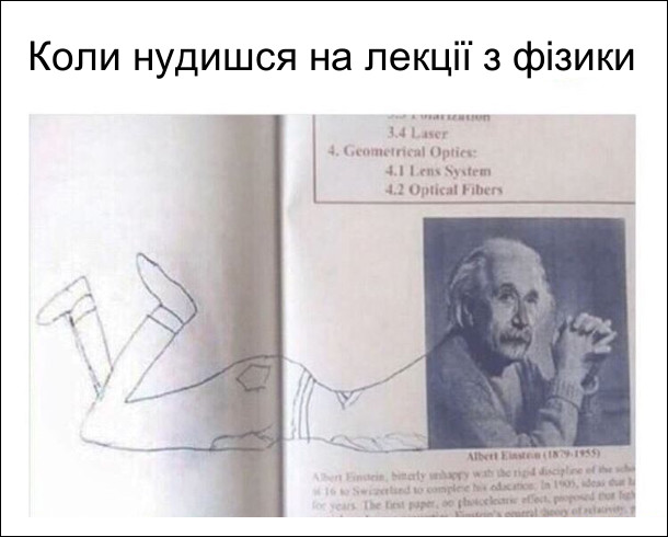 Коли нудишся на лекції з фізики. В підручнику до вото Ейнштейна домалював ноги
