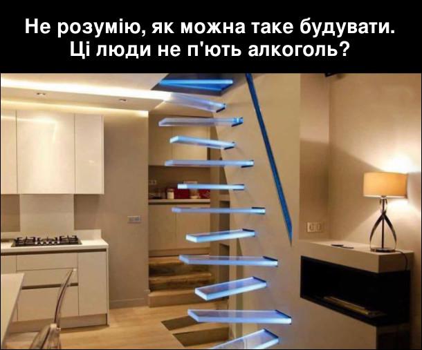 Ультрасучасний інтер'єр кухні з дивними прозорими східцями на другий поверх. Не розумію, як можна таке будувати. Ці люди не п'ють алкоголь?