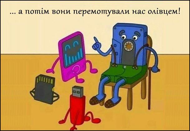 Дід (аудіокасета) сидить на стільці навколо нього сидять онуки (флешки, ipod). Дід розказує: - ... а потім вони перемотували нас олівцем!