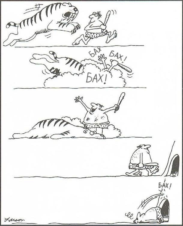 Доісторичні часи. Шаблезубий тигр біжить за людиною. Чоловік почав бити його дубинкою: - Бах! Бах! Бах! - і вбив тигра. Зрадів і пішов в свою печеру, але вдарився об скелю: - Бах!