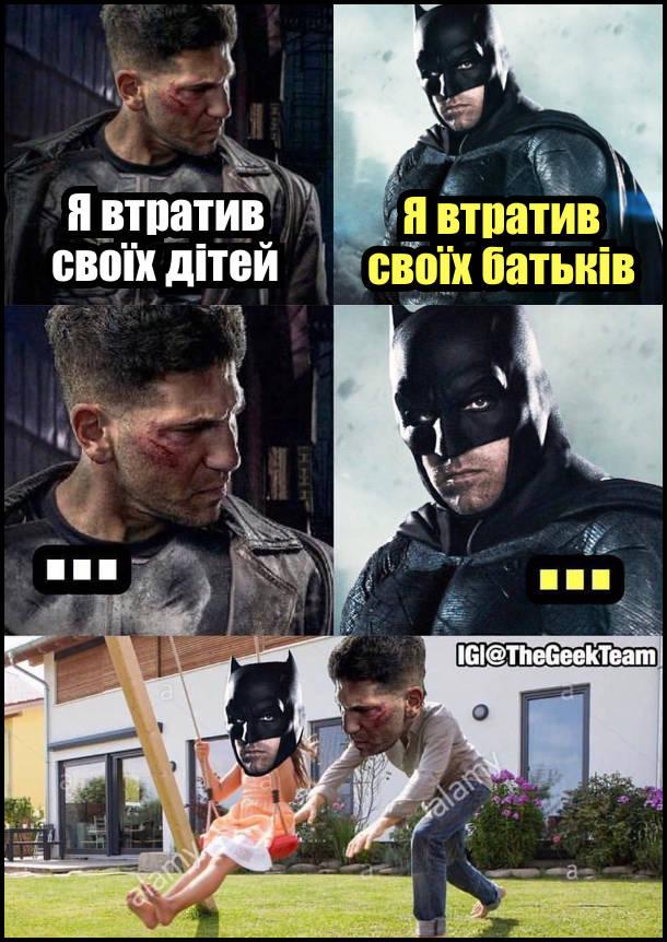 Каратель: - Я втратив своїх дітей. Бетмен: - Я втратив своїх батьків. Каратель гойдає Бетмена на гойдалці