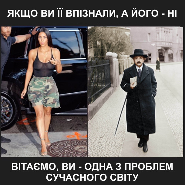 Дві фотки: Кім Кардашян і Альберт Ейнштейн. Якщо ви її впізнали, а його - ні, вітаємо, ви одна з проблем сучасного світу