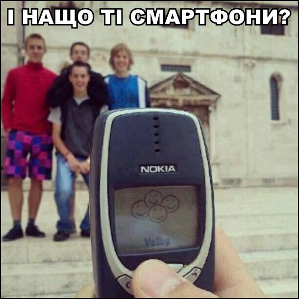 І нащо ті смартфони? Ніби фотографує на старий телефон Nokia 3310. На екрані малюнок з чотирьох облич Velby