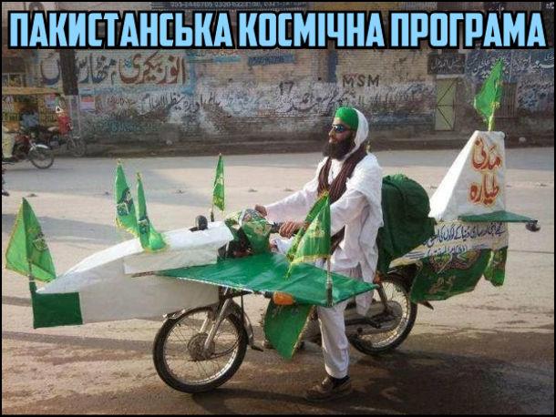 Пакистанська космічна програма. Пакистанець зробив з мопеда літака
