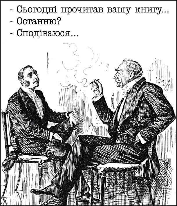 Смішна розмова джентльменів. Сьогодні прочитав вашу книгу… - Останню? - Сподіваюся…