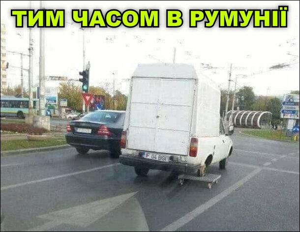 Тим часом в Румунії. В автомобіля нема одного колеса. Замість нього підклали дно візка з супермаркету