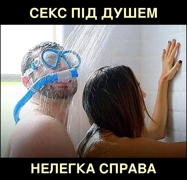 Секс під душем - нелегка справа. Чоловік в масці для підводного плавання