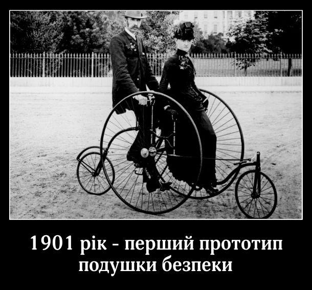 Смішне історичне фото. Жарт про першу подушку безпеки. 1901 рік - перший прототип подушки безпеки. Старе фото: Велосипед, де дама сидить попереду і теоретично може виконати функцію подушки безпеки