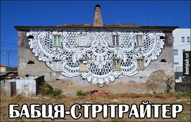 На старому будинку намальоване графіті у вигляді маркаме. Мабуть тут орудувала бабця-стрітрайтер