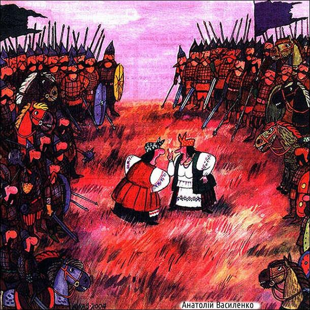 Середньовічні битви. Стоять два війська одне проти одного. Вперед вийшли дві баби і лаються. Малюнок Анатолія Василенка