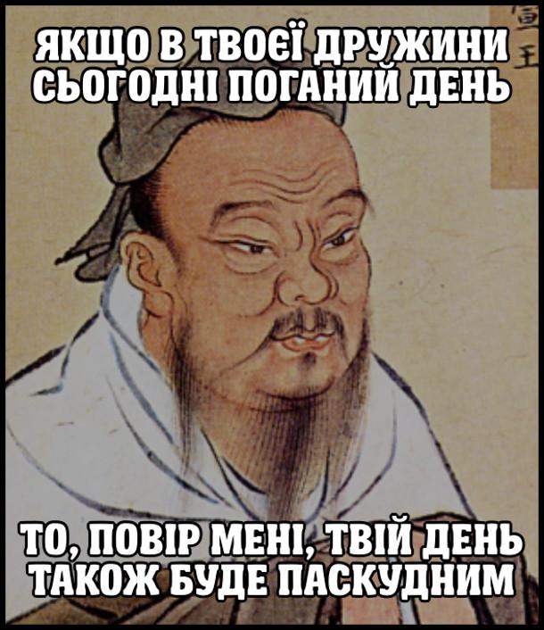 Мем з Конфуцієм. Передбачення: Якщо в твоєї дружини сьогодні поганий день, то, повір мені, твій день також буде паскудним