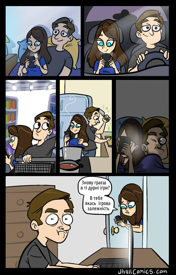 Дружина постійно дивиться в смартфон - в ліжку, в авто, в магазині, на кухні. А коли чоловік сів до ноутбука: - Знову граєш в ті дурні ігри? В тебе якась ігрова залежність