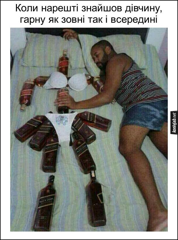 Коли нарешті знайшов дівчину, гарну як зовні так і всередині. Чоловік спить на ліжку, а біля нього лежать пляшки віскі складені у формі дівочої фігури, з жіночою білизною у відповідних місцях
