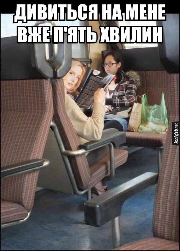 Дівчина в потязі дивиться на мене вже п'ять хвилин. А насправді, то лише фото дівчини в журналі. Оптична ілюзія