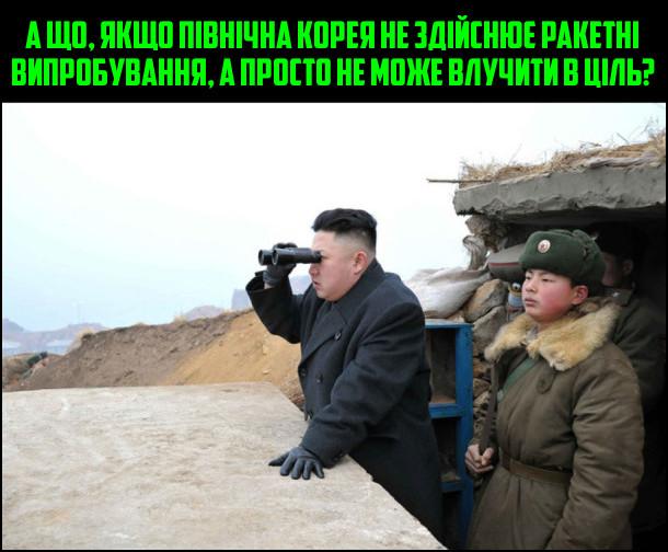 А що, якщо північна корея не здійснює ракетні випробування, а просто не може влучити в ціль?