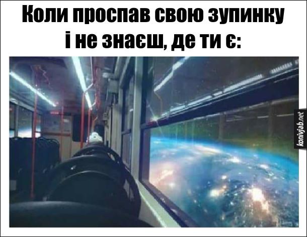 Коли проспав свою зупинку і не знаєш, де ти є: за вікном якісь космічні пейзажі