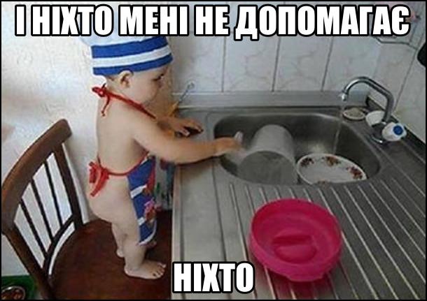 Малюк на кухні стоїть перед раковиною на стільці і миє посуд. І ніхто мені не допомагає. Ніхто