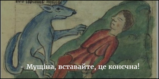 Старовинна картина. Пес (чи вовк) до чоловіка: - Мущіна, вставайте, це конєчна!