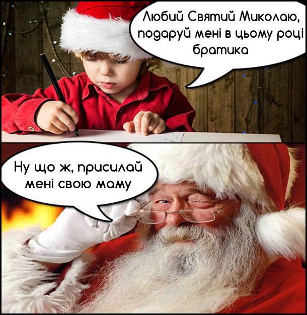 """Хлопчик пише листа: """"Любий Святий Миколаю, подаруй мені в цьому році братика"""". Миколай пише у відповідь: """"Ну що ж, присилай мені свою маму"""""""
