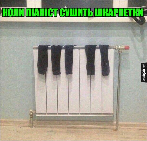 Коли піаніст сушить шкарпетки, він кладе їх на білу батарею так, що це схоже на фортепіанні клавіші. Жарт про піаніста
