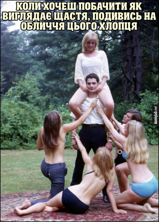 Коли хочеш побачити як виглядає щастя, подивись на обличчя цього хлопця. На плечах в хлопця сидить красива білявка, а біля його нік  сидять чотири дівчини і простягують до нього руки