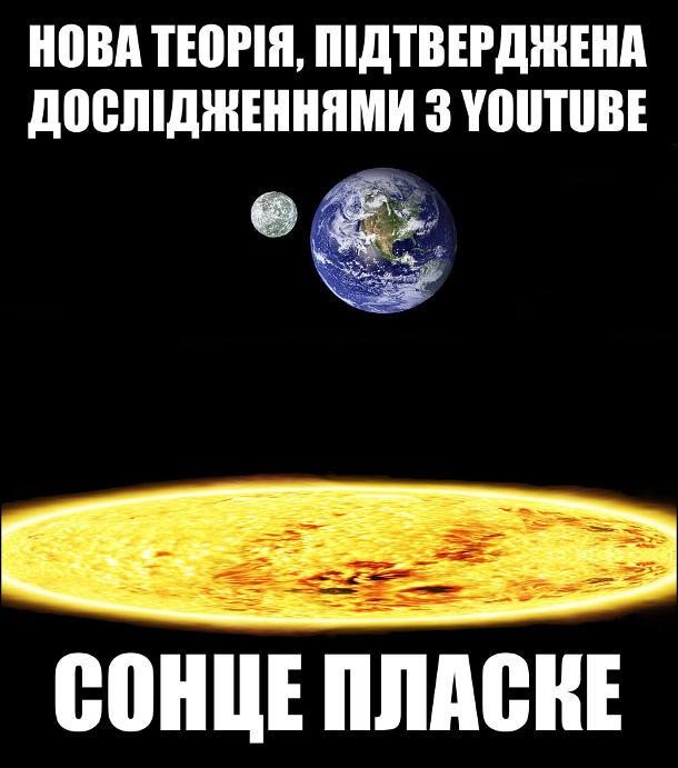 Нова теорія, підтверджена дослідженнями з Youtube: сонце пласке