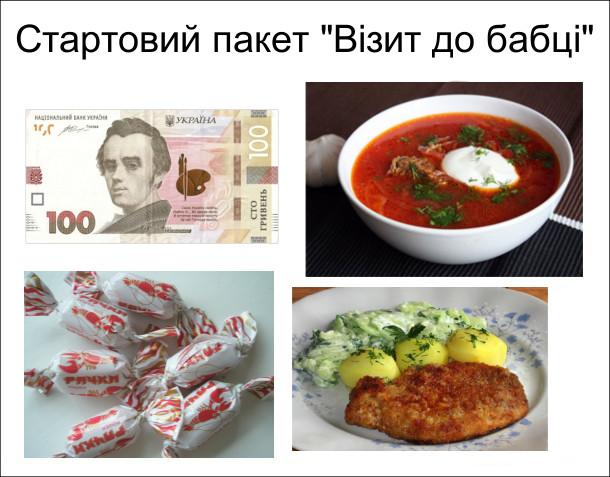 """Стартовий пакет """"Візит до бабці"""": сто гривень, борщ, цукерки """"рачки"""", картопля з салатом і котлетою"""