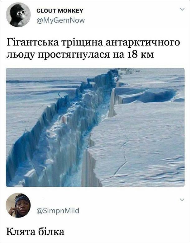 Пост: Гіганська тріщина антарктичного льоду простягнулася на 18 км. Комент: Клята білка. Мабуть мається на увазі білка з мультфільму Льодовиковий період
