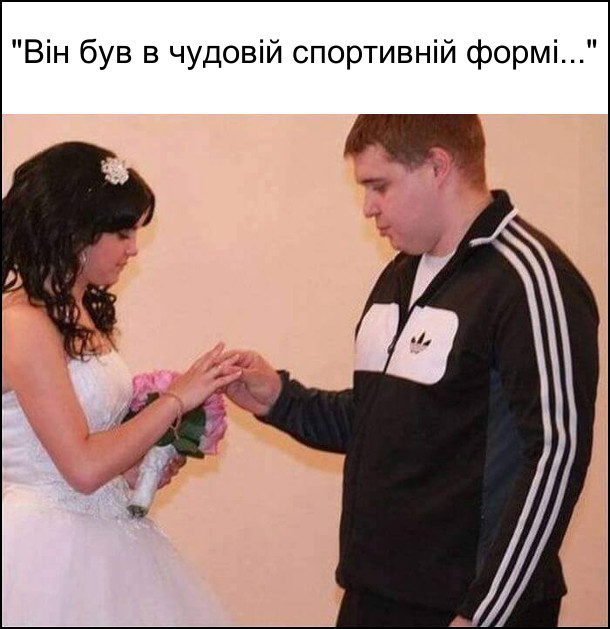 Він був в чудовій спортивній формі... Весілля пацика. Наречена в сукні, наречений - в спортивному костюмі adidas