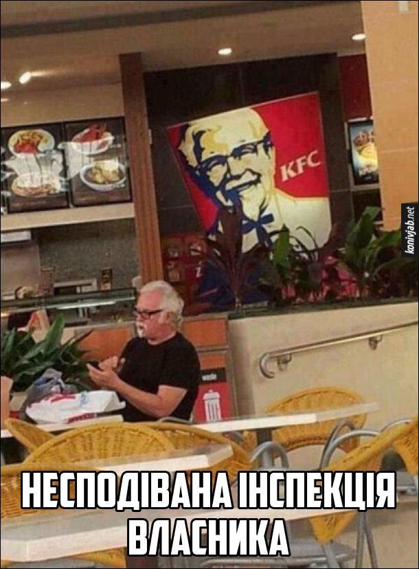 Смішне фото. В ресторані KFC несподівана інспекція власника. Відвідувач схожий на логотип KFC