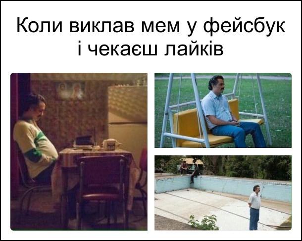 Коли виклав мем у фейсбук і чекаєш лайків. Мем з Пабло Ескобаром