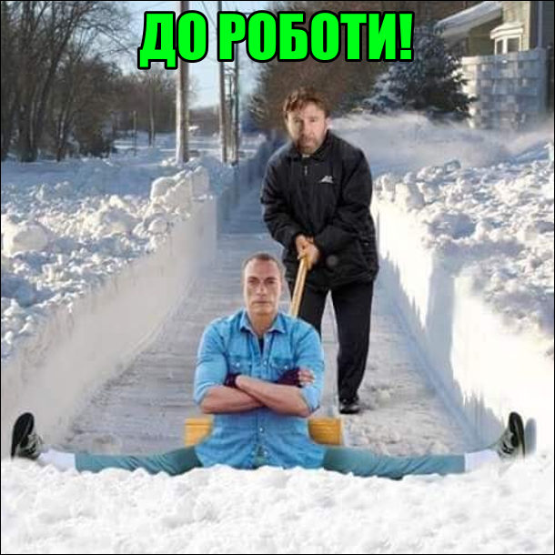 Чак Норріс і Жан-Клод Ван Дам. Коли замело снігом - до роботи! Жан-Клод Ван Дам сів на шпагат на лопату, а Чак Норріс взявся за лопату і почав горнути сніг
