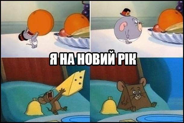 """Я на Новий Рік. З мультфільму """"Том і Джері"""", коли ковтнув апельсин, а потім ковтнув великий шматок сиру"""