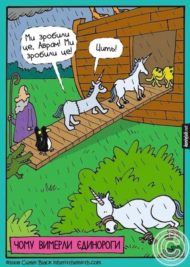 Чому вимерли єдинороги. Заходять тварини на Ноїв ковчег, а серед них два єдинороги, один з яких справжній, а інший - це костюм, всередині якого двоє людей. Справжній єлиноріг лежить звязаний в кущах. З костюма чутно голоси: - Ми зробили це, Аврам! Ми зробили це! -Цить!