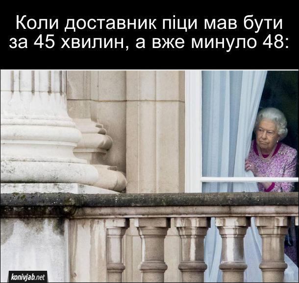 Мем про королеву Єлизавету 2. Коли доставник піци мав бути за 45 хвилин, а вже минуло 48: королева виглядає з вікна Букінгемського палацу