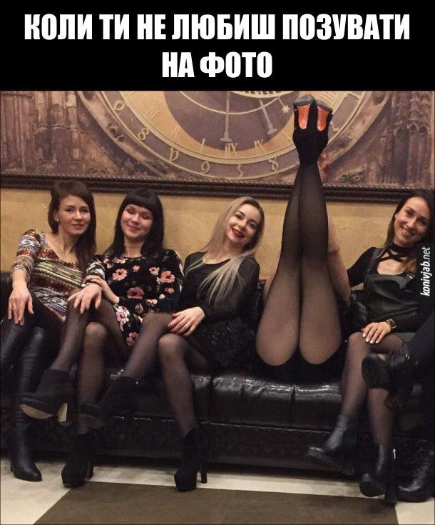 Коли ти не любиш позувати на фото. На дивані сидить п'ятеро дівчат. Одна з них задерла ноги, щоб не було видно обличчя. Смішне фото з дівчатами